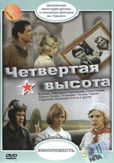 Четвертая высота (1977) DVDRip - история !--if(Отечественные-Российские фильмы)--- Отечественные-Российские фильмы!--endif-- - К