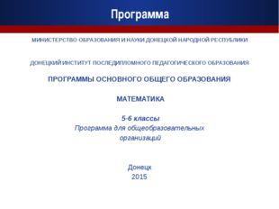 Программа МИНИСТЕРСТВО ОБРАЗОВАНИЯ И НАУКИ ДОНЕЦКОЙ НАРОДНОЙ РЕСПУБЛИКИ