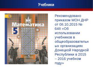 Учебники Рекомендовано приказом МОН ДНР от 08.10.2015 № 648 «Об использовании
