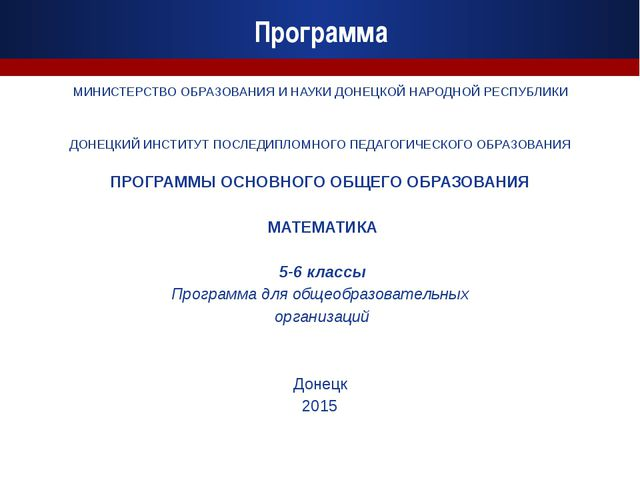 Программа МИНИСТЕРСТВО ОБРАЗОВАНИЯ И НАУКИ ДОНЕЦКОЙ НАРОДНОЙ РЕСПУБЛИКИ  ...
