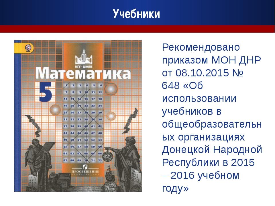 Учебники Рекомендовано приказом МОН ДНР от 08.10.2015 № 648 «Об использовании...