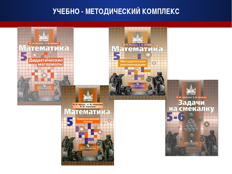 УЧЕБНО - МЕТОДИЧЕСКИЙ КОМПЛЕКС