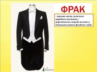 - верхняя часть мужского парадного костюма с вырезанными спереди полами и дли