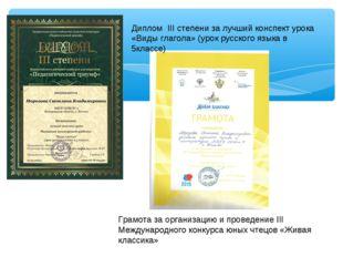 Грамота за организацию и проведение III Международного конкурса юных чтецов