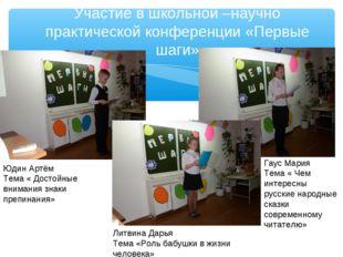 Участие в школьной –научно практической конференции «Первые шаги» Юдин Артём