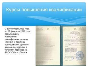 Курсы повышения квалификации С 13сентября 2011 года по 28 февраля 2012 года п