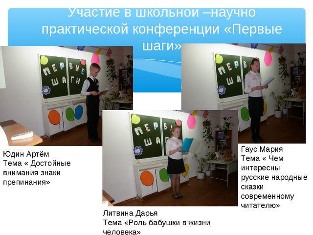 Участие в школьной –научно практической конференции «Первые шаги» Юдин Артём...