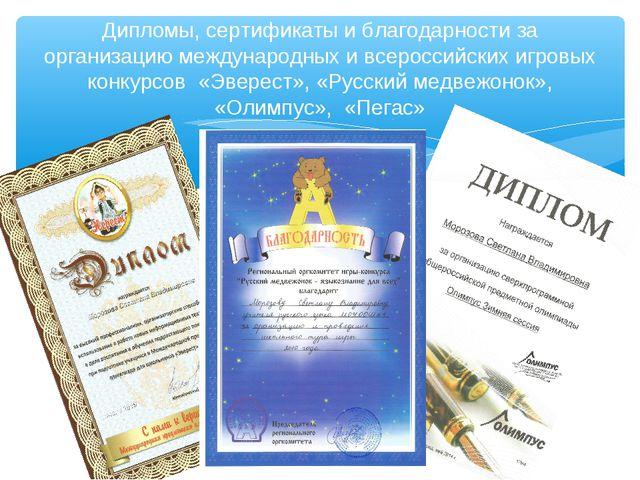 Дипломы, сертификаты и благодарности за организацию международных и всероссий...