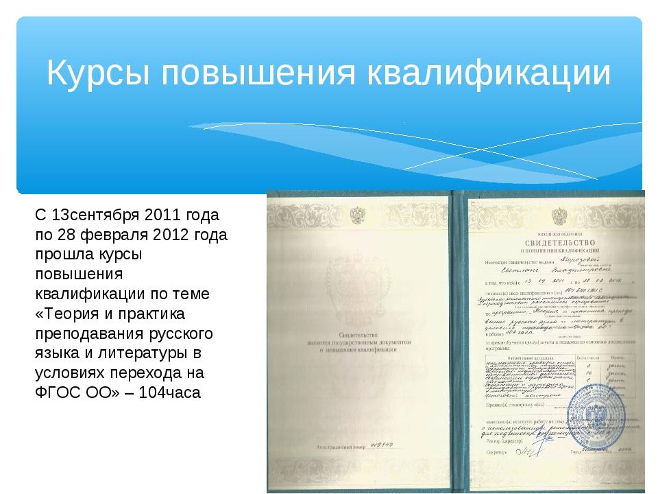 Курсы повышения квалификации С 13сентября 2011 года по 28 февраля 2012 года п...