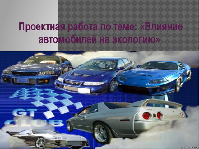 Проектная работа по теме: «Влияние автомобилей на экологию»