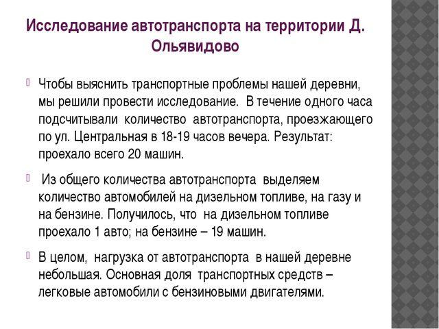 Исследование автотранспорта на территории Д. Ольявидово Чтобы выяснить трансп...