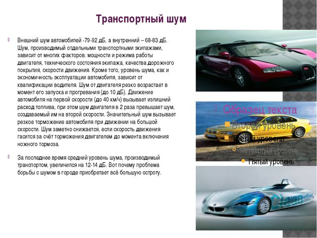 Транспортный шум Внешний шум автомобилей -79-92 дБ, а внутренний – 68-83 дБ....
