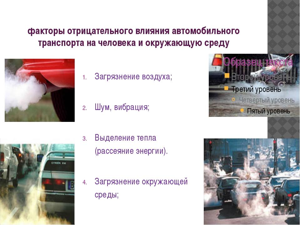 факторы отрицательного влияния автомобильного транспорта на человека и окружа...