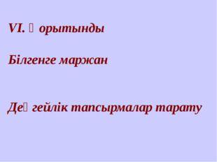 VI. Қорытынды Білгенге маржан Деңгейлік тапсырмалар тарату