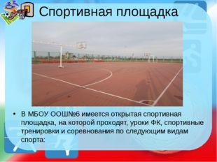 Спортивная площадка В МБОУ ООШ№6 имеется открытая спортивная площадка, на кот