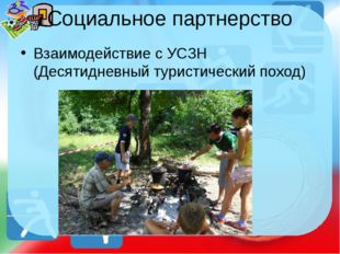 Социальное партнерство Взаимодействие с УСЗН (Десятидневный туристический пох
