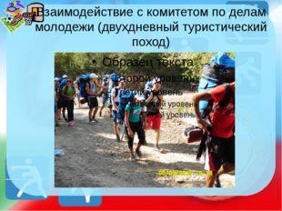 Взаимодействие с комитетом по делам молодежи (двухдневный туристический поход