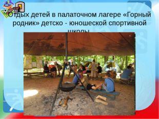 Отдых детей в палаточном лагере «Горный родник» детско - юношеской спортивной