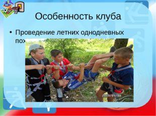 Особенность клуба Проведение летних однодневных походов http://ku4mina.ucoz.ru/