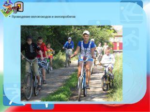 Проведение велопоходов и велопробегов http://ku4mina.ucoz.ru/
