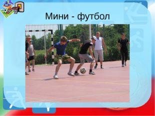Мини - футбол http://ku4mina.ucoz.ru/