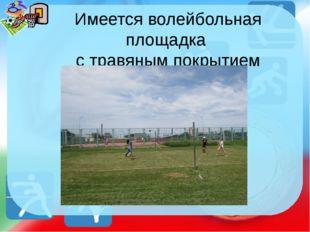 Имеется волейбольная площадка с травяным покрытием http://ku4mina.ucoz.ru/