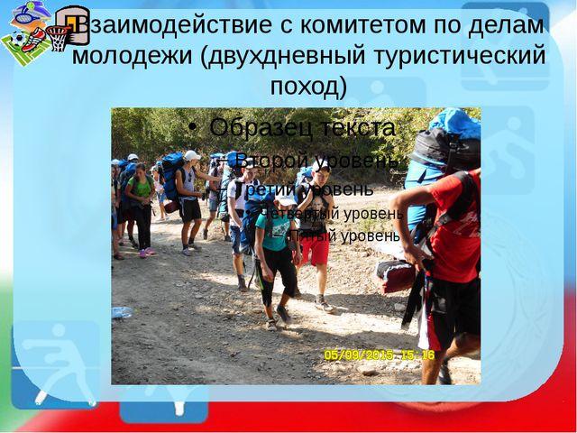 Взаимодействие с комитетом по делам молодежи (двухдневный туристический поход...