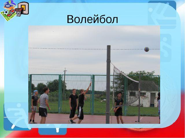 Волейбол http://ku4mina.ucoz.ru/