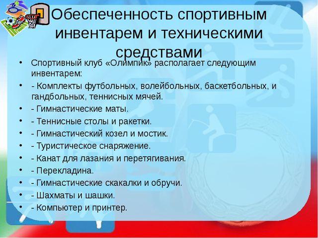 Обеспеченность спортивным инвентарем и техническими средствами Спортивный клу...
