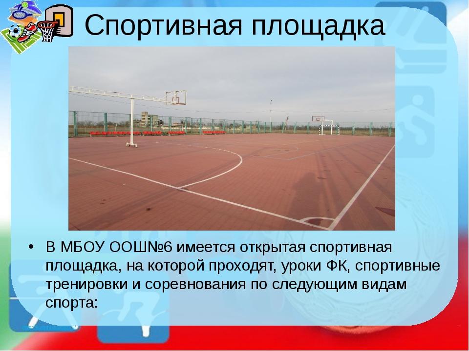 Спортивная площадка В МБОУ ООШ№6 имеется открытая спортивная площадка, на кот...