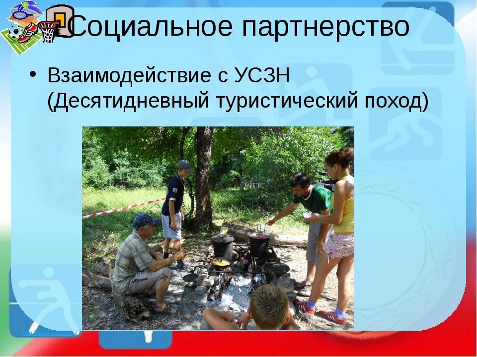 Социальное партнерство Взаимодействие с УСЗН (Десятидневный туристический пох...