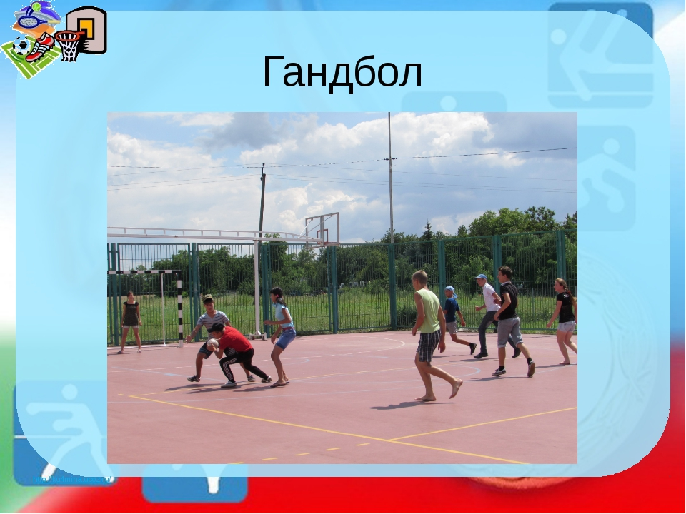 Гандбол http://ku4mina.ucoz.ru/