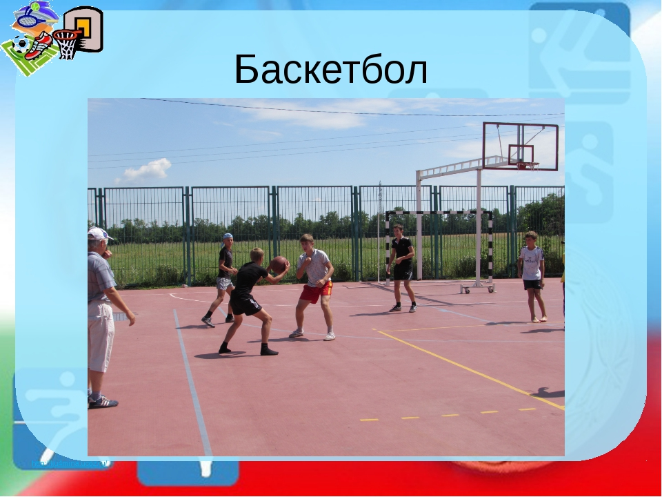 Баскетбол http://ku4mina.ucoz.ru/
