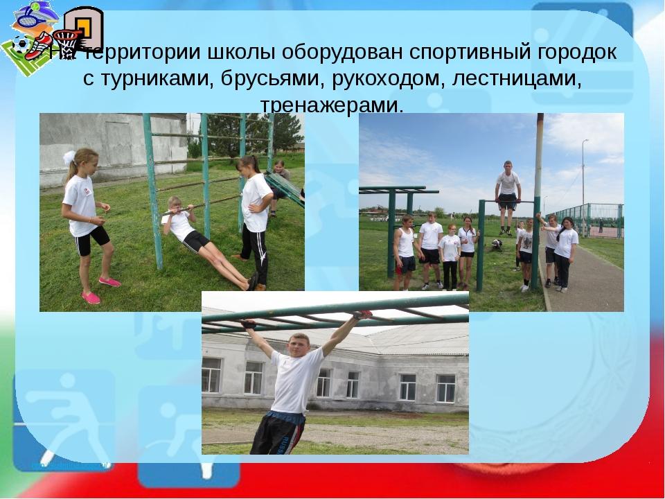 На территории школы оборудован спортивный городок с турниками, брусьями, руко...