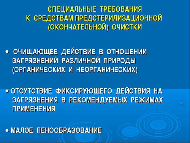 СПЕЦИАЛЬНЫЕ ТРЕБОВАНИЯ К СРЕДСТВАМ ПРЕДСТЕРИЛИЗАЦИОННОЙ (ОКОНЧАТЕЛЬНОЙ) ОЧИСТ...