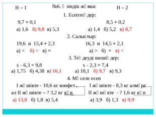 №6. Өзіндік жұмыс Н – 1 Н – 2  1. Есептеңдер: 9,7 + 0,1 8,5 + 0,2 а) 1,6