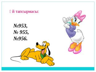 №953, № 955, №956. Үй тапсырмасы:
