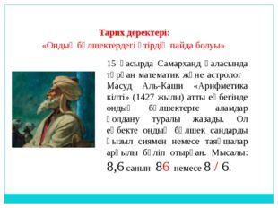 Тарих деректері: «Ондық бөлшектердегі үтірдің пайда болуы» 15 ғасырда Самарха
