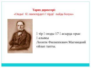 Үтір қоюды 17 ғасырда орыс ғалымы Леонти Филиппович Магницкий ойлап тапты. Та