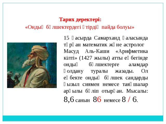 Тарих деректері: «Ондық бөлшектердегі үтірдің пайда болуы» 15 ғасырда Самарха...