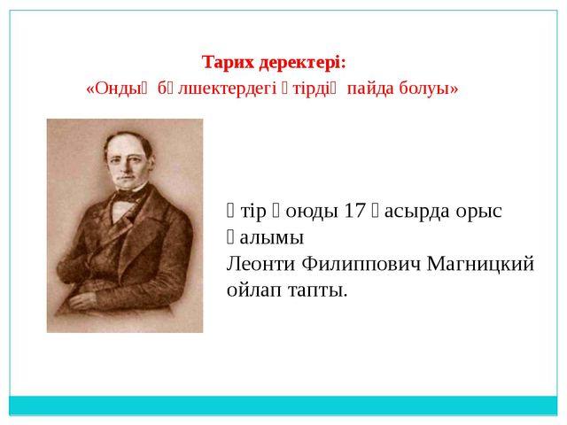 Үтір қоюды 17 ғасырда орыс ғалымы Леонти Филиппович Магницкий ойлап тапты. Та...