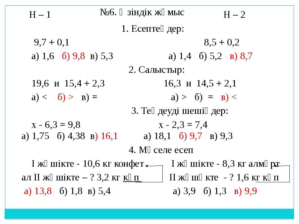 №6. Өзіндік жұмыс Н – 1 Н – 2  1. Есептеңдер: 9,7 + 0,1 8,5 + 0,2 а) 1,6...