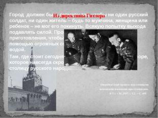 Город должен быть окружен так, чтобы ни один русский солдат, ни один житель