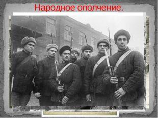 Вставай, страна огромная! Подвиг героев народного ополчения.  4 июля 1941 го
