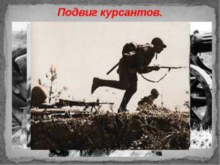 Генерал-лейтенант артиллерии И. Стрельбицкий, вспоминая об обороне Москвы и
