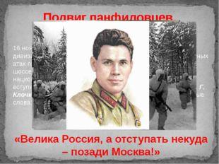 16 ноября 1941 года солдаты и офицеры 316-ой стрелковой дивизии генерал