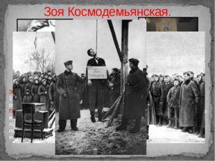 Зоя Космодемьянская. Зоя Анатольевна Космодемьянская(8сентября 1923,Осино-Г