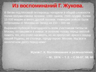 В битве под Москвой гитлеровцы потеряли в общей сложности более полумиллион