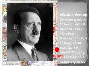 Москва Ленинград Сталинград «Если я возьму Сталинград, я возьму Россию за но