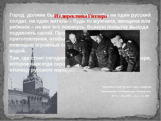 Город должен быть окружен так, чтобы ни один русский солдат, ни один житель...